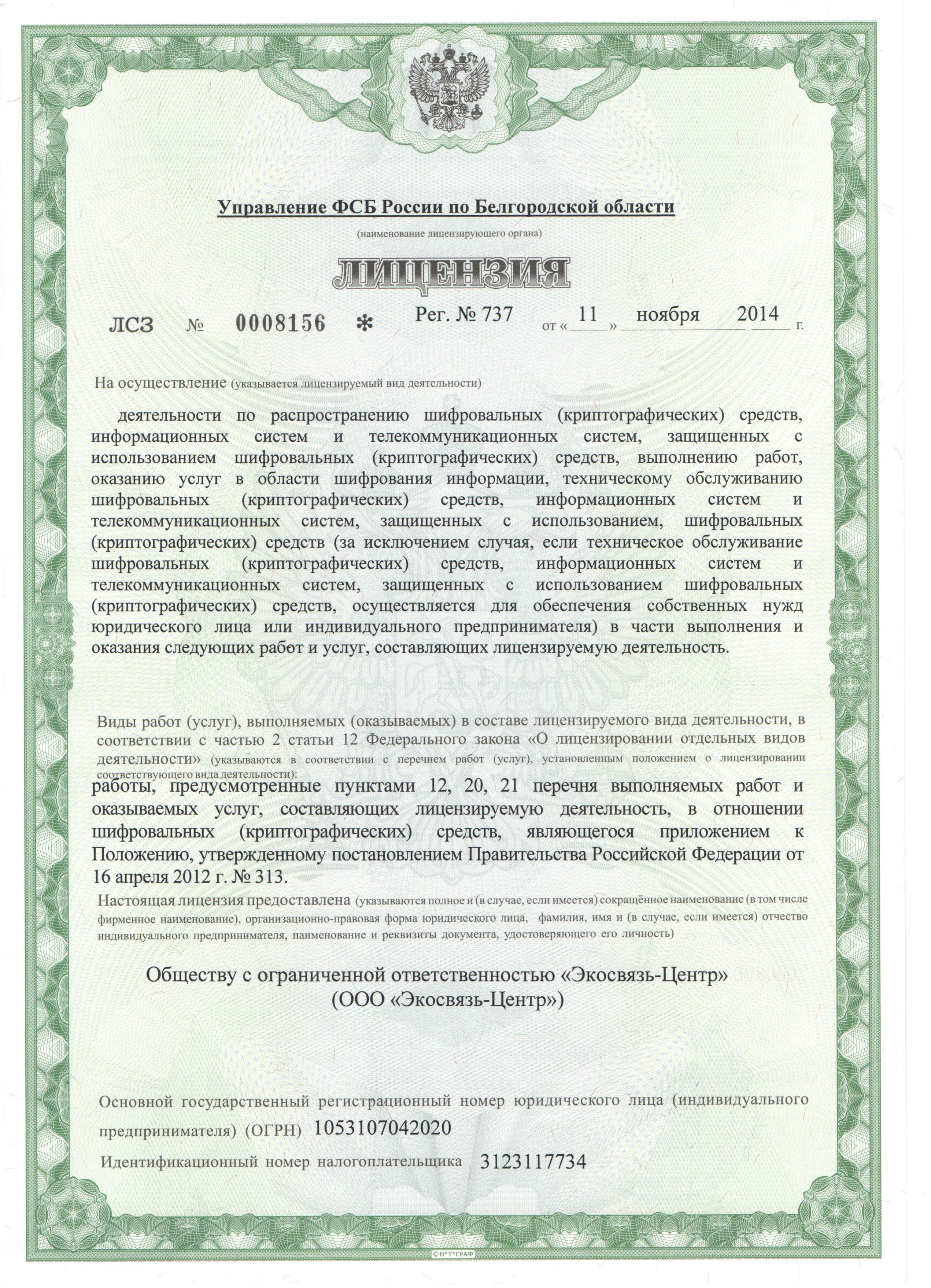 Лицензия ФСБ РФ