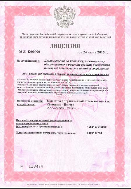 Лицензия МЧС РФ