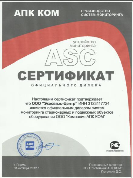 Сертификат официального дилера, выданный компанией АПК-КОМ