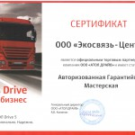 Сертификат Авторизованной сервисной мастерской АТОЛ 2015