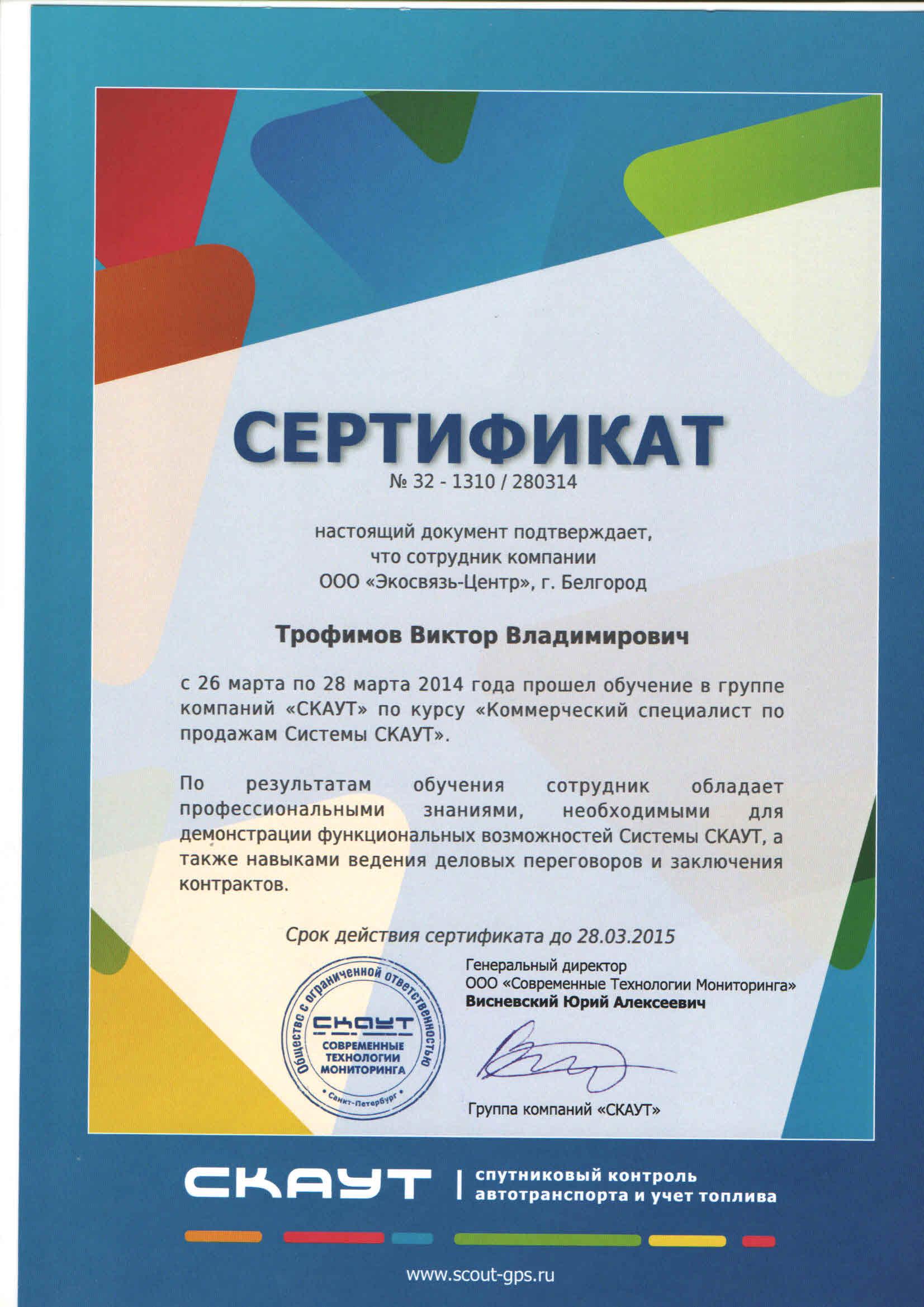 Сертификат Трофимов В.В.