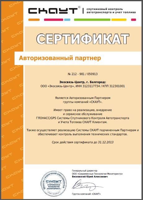 Сертификат Авторизованного партнера ГК СКАУТ
