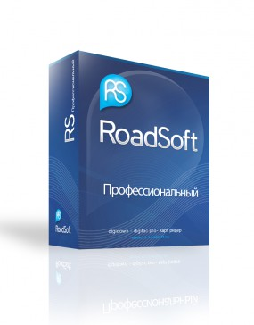 Roadsoft ПО