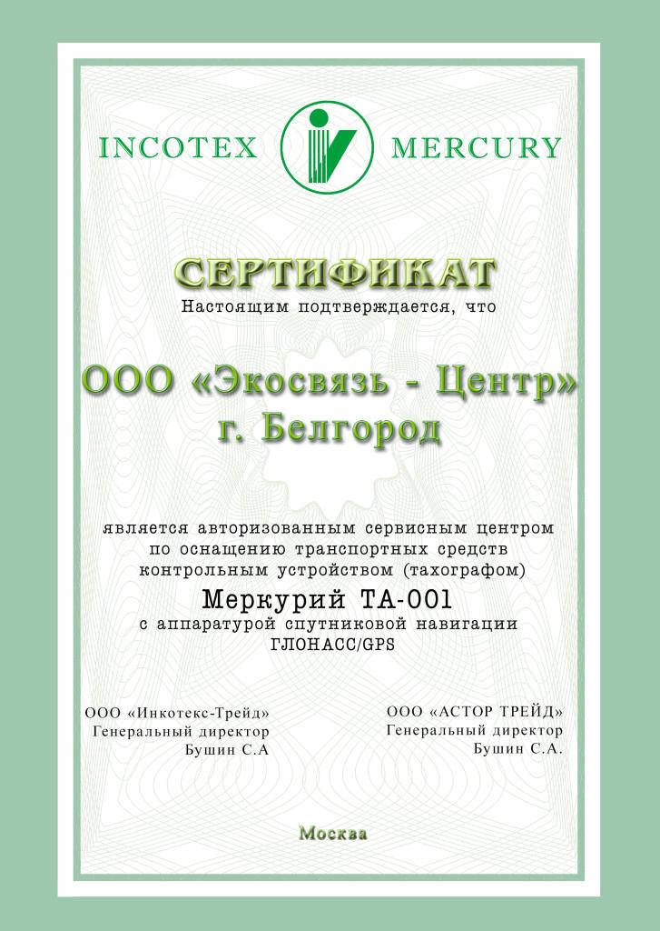 Сертификат Экосвязь-Центр Меркурий