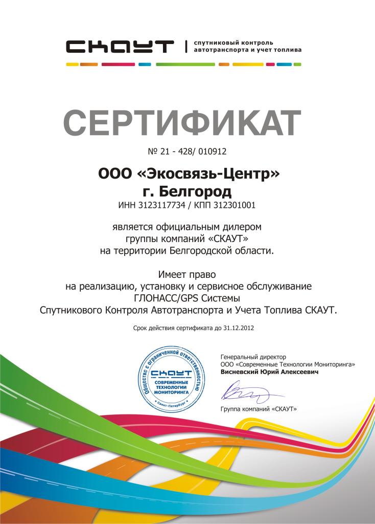 Сертификат дилера1
