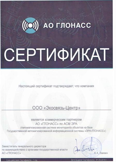 Сертификат эра глонасс