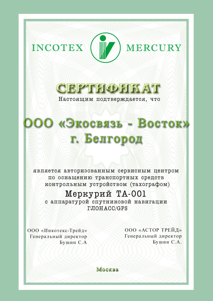 Экосвязь-Восток Сертификат Меркурий