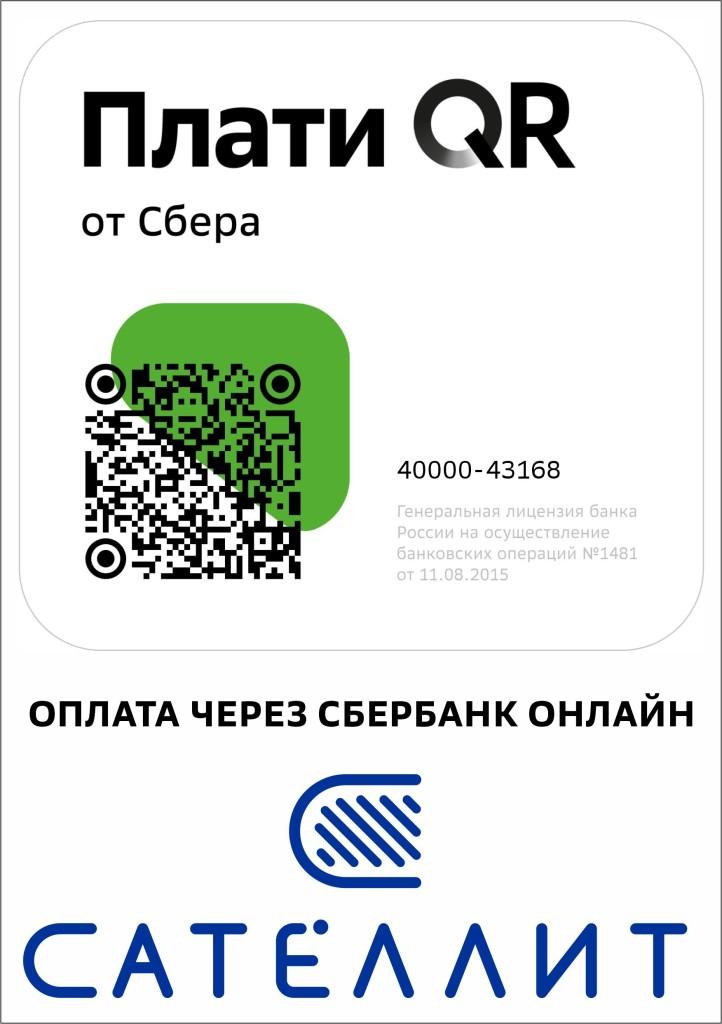 Вы можете оплатить товары и услуги через Сбербанк Онлайн с помощью QR кода